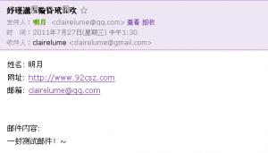 php的mail函数发送UTF-8编码中文邮件时标题乱码的解决办法