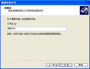 CentOS 5下安装配置 PPTP VPN 服务器